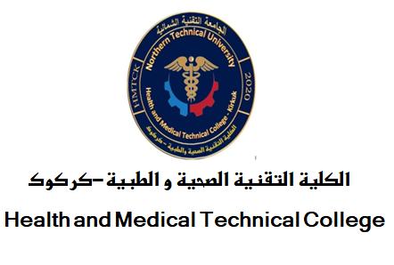 كلية التقنيات الصحية و الطبية
